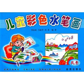 儿童彩色水笔画:风景 [3-6岁]