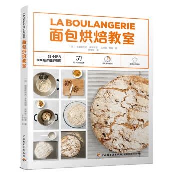 《面包烘焙教室》(克里斯托夫・多韦尔涅)