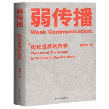 《弱传播:舆论世界的哲学》(果麦文化 出品;邹振东)
