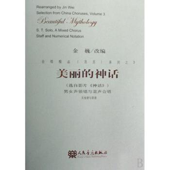 合唱精品(活页)系列之3·美丽的神话:男女声领唱与混声合唱(五线谱与