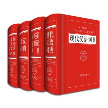 《全新版中小学生工具书 现代汉语词典+英汉词典+同近反组词造句词典+初中英语应考短语词典(全套共4册