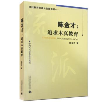 陈金才:追求本真教育 电子书下载