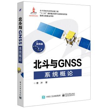 《北斗与GNSS系统概论》(曹冲 )