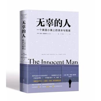 《无辜的人:一个美国小镇上的谋杀与冤案》([美]约翰・格里森姆)