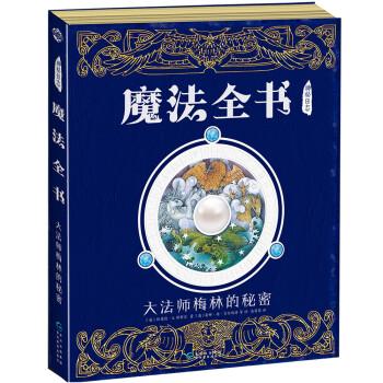 《神秘日志・魔法全书:大法师梅林的秘密》([英]杜佳德 A.斯蒂尔)