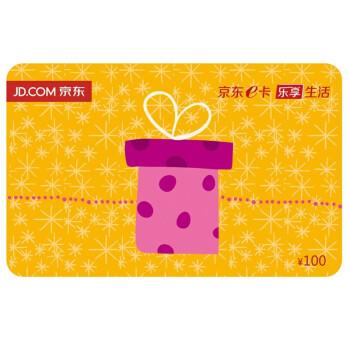 京东E卡经典卡100面值(电子卡)