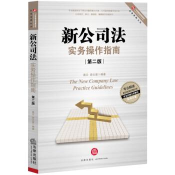 《新公司法实务操作指南(第二版)》(高云,游文星)