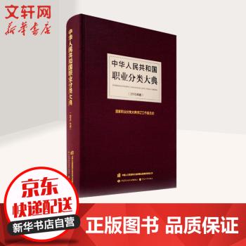 《中华人民共和国职业分类大典(2015年版)》
