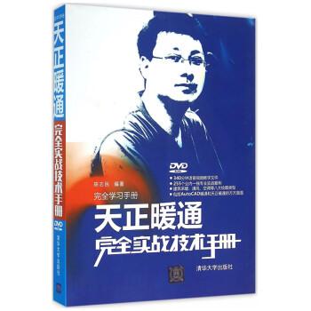 《手册行业天正技术完全正版暖通暖通现货设广州实战v手册图片