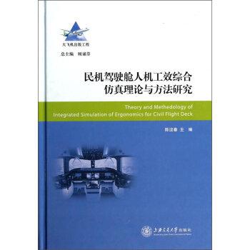 > 大飞机出版工程:民机驾驶舱人机工效综合仿真理论与方法研究