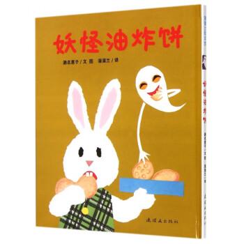 一般大家都认为妖怪很可怕,小兔子很软弱,其实并不是这样.我饲 .