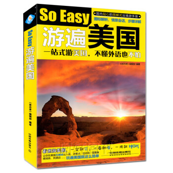 《游遍美国美国旅游指南美国自助旅游书籍旅涟水捆蹄美食网图片