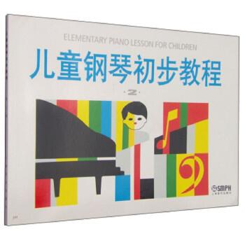 《儿童钢琴初步教程(2)》(盛建颐,杨素凝)