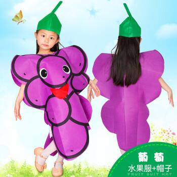 六一儿童节幼儿园手工制作环保服装儿童蔬菜水果造型男演出服 葡萄