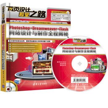 网页设计殿堂之路:Photoshop+Dreamweaver+Flash网站设计与制作全程揭秘(附DVD光盘)