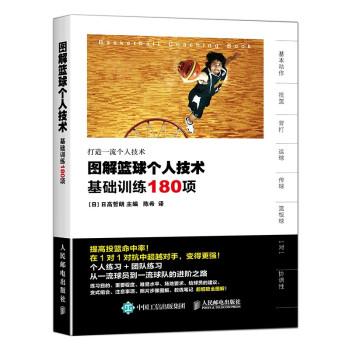 《图解篮球个人技术:基础训练180项》([日]高哲朗)
