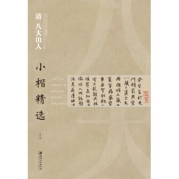 中国古代书家小楷精选:清八大山人小楷精选 电子版