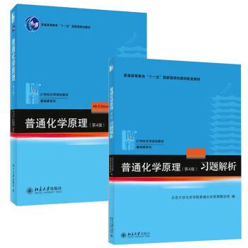 《华东师范大学965普通化学原理 (第4版)+习题解析 套装2本 21世纪化学规划教材基础课系列及配