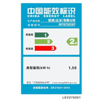 联想(Lenovo)M7675DXF 黑白激光多功能一体机(打印 复印 传真 彩色扫描)