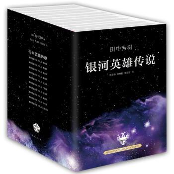 银河英雄传说(套装共10册)  需用券