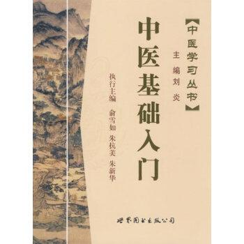 《中医学习丛书:中医基础入门》(俞雪如,朱抗美,朱新华)