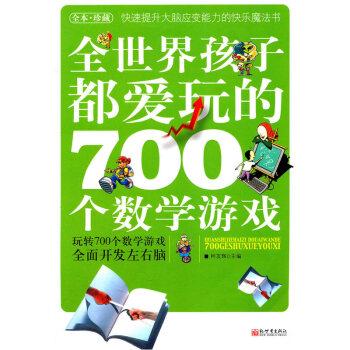 全世界孩子都爱玩的700个数学游戏 [11-14岁] 电子书