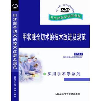 正品 甲状腺全切术的技术改进及规范DVD普通