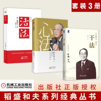 《包邮 稻盛和夫的书:活法+干法+心法(共3册)稻盛和夫的人生哲学 企业管理类书籍 市场营销》