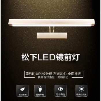 松下(Panasonic)  镜前灯led卫生间浴室化妆镜灯壁灯灯具现代简约梳妆台镜柜灯 15W-美光色-长78cm-角