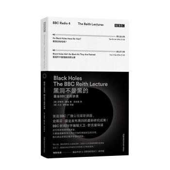 《黑洞不是黑的 霍金BBC里斯讲演  史蒂芬・霍金新作》(史蒂芬・霍金)