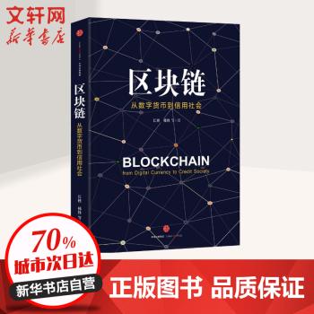 《区块链:从数字货币到信用社会》