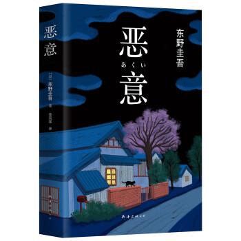 《东野圭吾:恶意(2016版)》(东野圭吾)