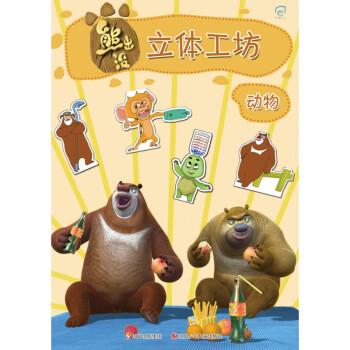 华图少儿·熊出没立体工坊:动物