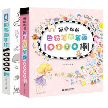 萌翻你的色铅笔简笔画10000例 飞乐鸟的色铅笔手绘书
