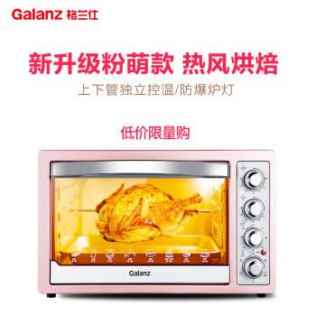 【专享】格兰仕(Galanz)家用电烤箱 32升 电 烤箱 独立控温 专业烘焙 旋转烤叉 炉灯 热风循环 K1H
