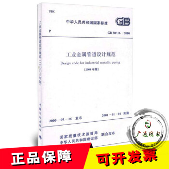 工业金属管道设计规范 gb 50316-2000(2008年版)