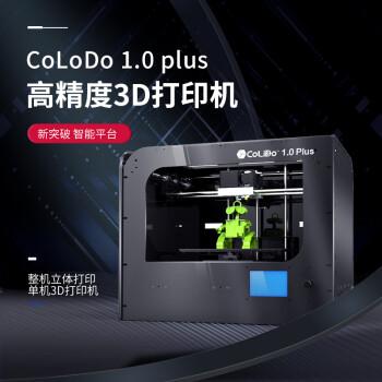 天威Colido1.0Plus 3d打印机高精度学校家用桌面级教育企业医疗整机立体三维打印机 新款1.0Plus 3d打