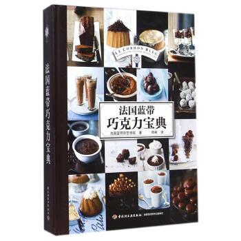 《法国蓝带巧克力甜品烘焙书籍v甜品宝典巧克力5173怎么卖魔域魔石手把手教有吗图片