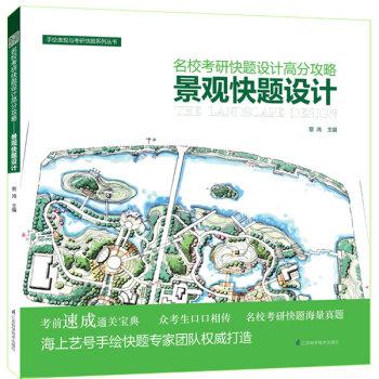 景观快题设计-名校考研快题设计高分攻略 考试 书籍