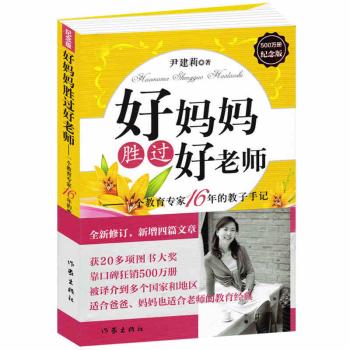 《正版包邮 好妈妈胜过好老师 尹建莉著6-9-12岁儿童心理正面管如何教育孩子的书籍》