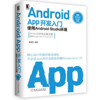 Android APP开发入门:使用Android Studio环境