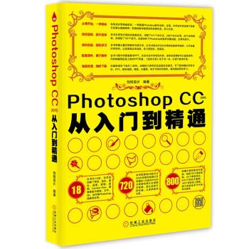 《Photoshop CC2015从入门到精通》(创锐设计)