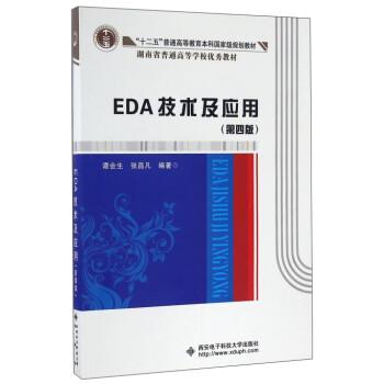 《EDA技术及应用(第4版)》(谭会生,张昌凡)