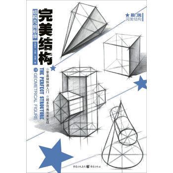 完美結構:結構幾何形體
