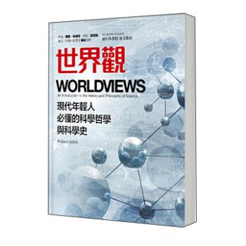 《世界�^ 世界观: 现代年轻人必懂的科学哲学和科学史 港台原版》(理查.迪威特 Richard De