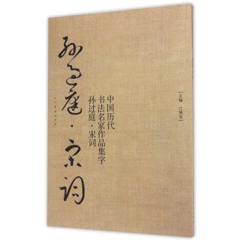 《中国历代书法名家作品集字 孙过庭 宋词》