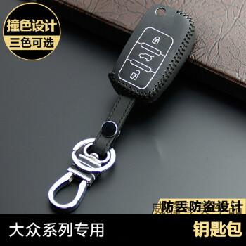 7捷达凌渡帕萨特专用钥匙包 针线手缝钥匙包 a款-折叠钥匙包(黑线)