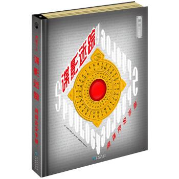 《神秘日志・谍影迷踪 间谍完全手册》([英]杜佳德,A.斯蒂尔)