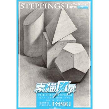 将单个几何形体概括为棱柱棱锥类,有弧面的几何形体,球体,多面体等四