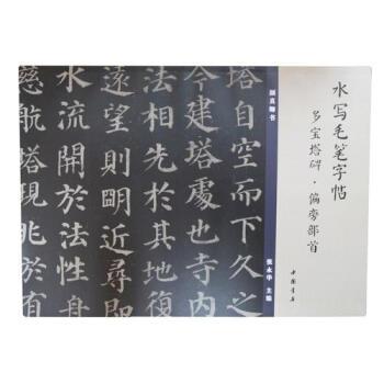 水写毛笔字帖:多宝塔碑偏旁部首